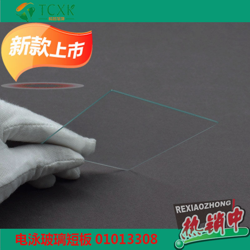 适用于美国bio-rad雷竞技手机版玻璃板短板货号01013308/1653308