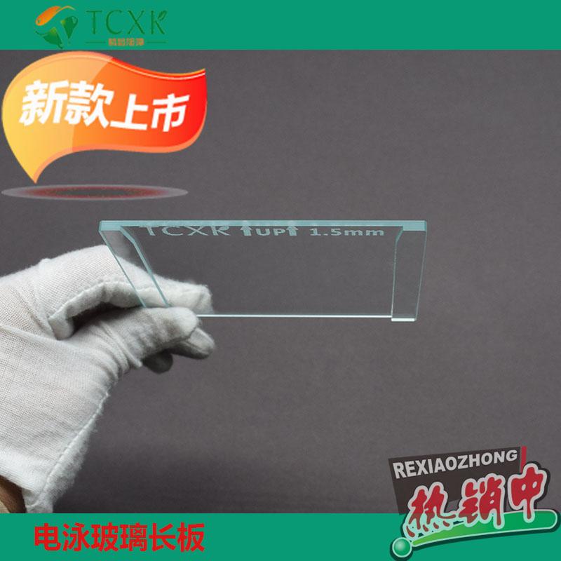 适用于美国bio-rad雷竞技手机版玻璃板长板01013310/11/12